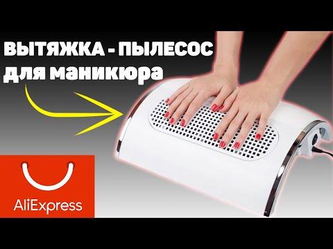 ВЫТЯЖКА - ПЫЛЕСОС для маникюра с Алиэкспресс! Мощный ПЫЛЕСБОРНИК с 3 вентиляторами для маникюра.