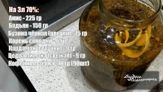 Самбука|Рецепт самбуки в домашних условиях|Рецепт облагораживания самогона