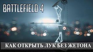 ЛУК ФАНТОМ ВСЕМ Battlefield 4