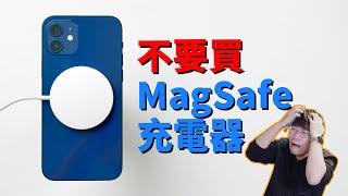 我為什麼不推薦購買MagSafe充電器?附詳細評測 Feat. iPhone12 | 大耳朵TV