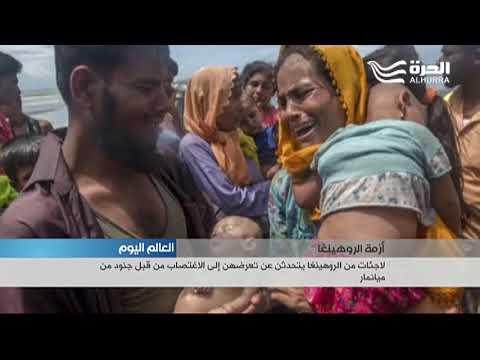 لاجئات من الروهينغا يتحدثن عن تعرضهن للاغتصاب  - 22:21-2017 / 9 / 24