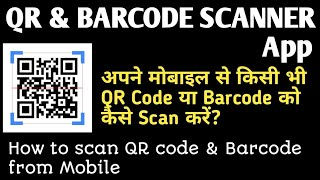 How to scan QR code and barcode | Qr code scanner app screenshot 5