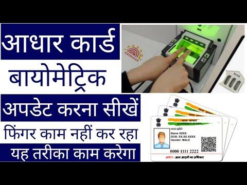 aadhar card biometric update kaise kare – how to update biometric in aadhar card online – biometric