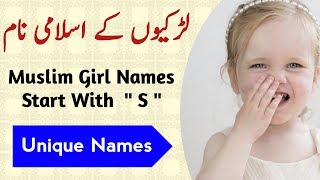"Beautiful Girls Quranic Names with Meaning Start with ""S"" by prince communication"