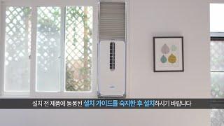 센추리 창문형 에어컨 셀프설치 방법