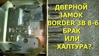 Негативний відгук, дверний замок БОРДЕР ЗВ 8-6 / BORDER