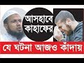 RootBux.com - bangla waz 2017 ashab e kahf ✔ habibur rahman