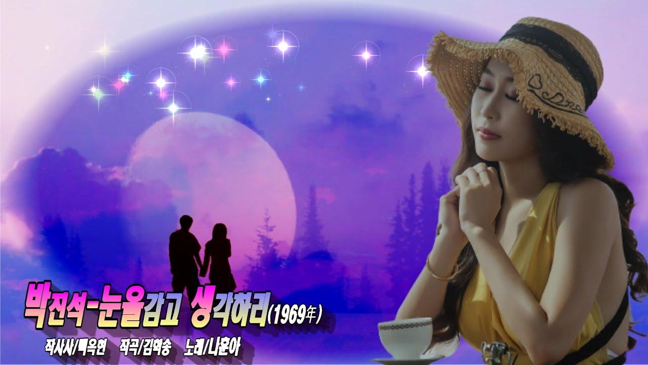박진석/눈을 감고 사랑하리 (1969年.자막제공)