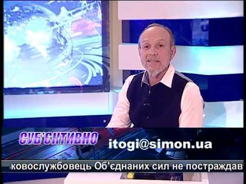 ObjectivTv: «СУБ'ЄКТИВНО» з Олександром Давтяном. 4 февраля 2019
