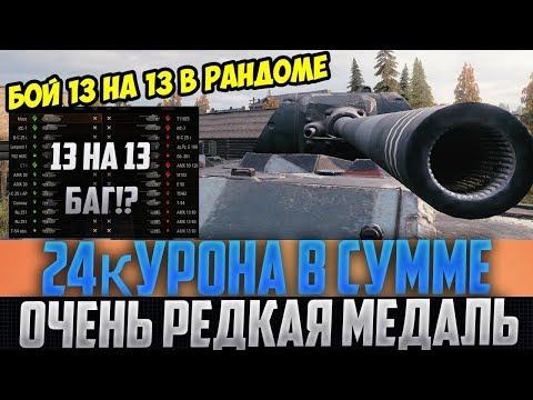 МАУС ПОПАЛ В