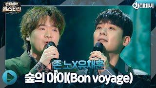 [DJ티비씨] 존 노X유채훈 - 숲의 아이(Bon vo…