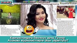 Ырчы, Гулнур Асанова журналисттерге акыл үйрөттүбү?  | Шоу-Бизнес KG