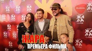 Премьера фильма Жара 2019   HelloRussia Эксклюзивное видео 100% хайповый контент