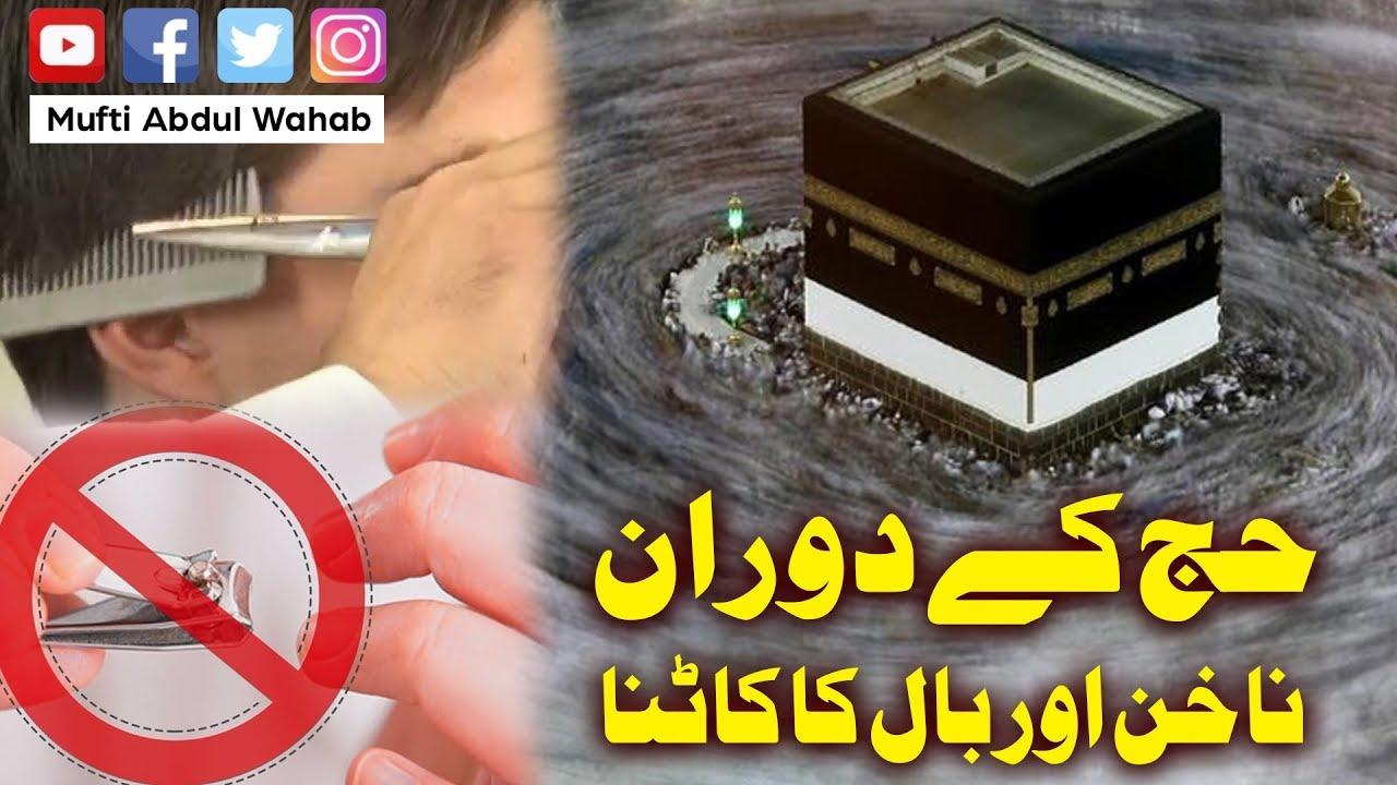 Nakhun aur baal kaatna Dhul Hijjah  Can we trim nails and hair during Hajj   Mufti Abdul Wahab