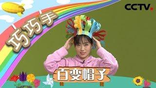 [智慧树]巧巧手手工屋:百变帽子|CCTV少儿