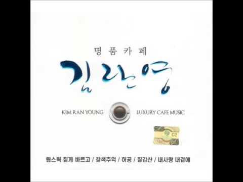 명품카페 김란영 VOL 01