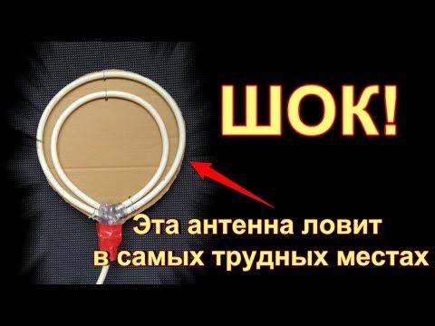 КАК СДЕЛАТЬ АНТЕННУ ДЛЯ ЦИФРОВОГО ТВ.