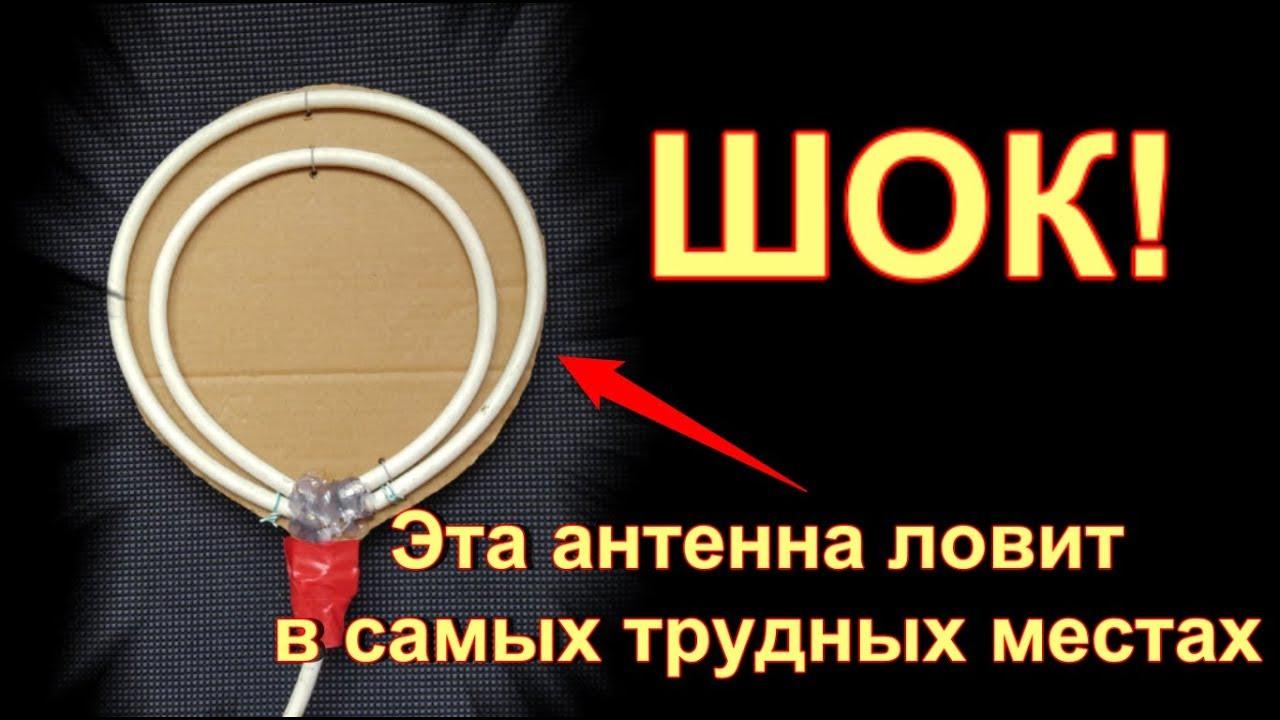 КАК СДЕЛАТЬ АНТЕННУ ДЛЯ ЦИФРОВОГО ТВ - YouTube