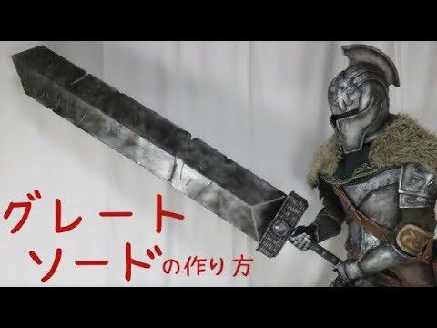 ダークソウルのグレートソードの作り方[DARK SOULS]Great Sword tutorial