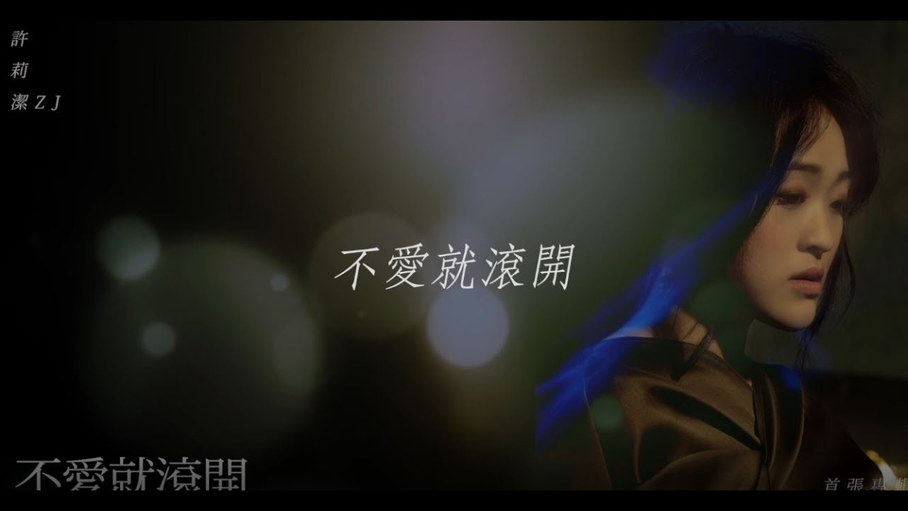許莉潔 Hsu ZJ【 不愛就滾開If you don't love then get out】官方歌詞版MV Official Lyrics Video - YouTube