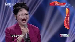 《天天把歌唱》 20201120| CCTV综艺 - YouTube