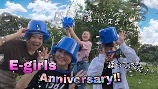 E-girls #Anniversary #Dream #Happiness #Flower #Ami #Shizuka #藤井夏恋 #須田アンナ #SAYAKA #YURINO #楓 #鷲尾伶菜 #藤井萩花 #佐藤晴美 #坂東希 ...