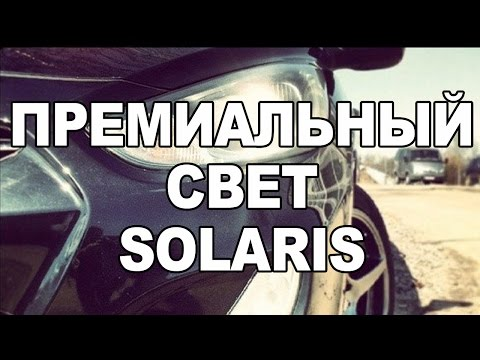 Hyundai Solaris. Делаем премиальный свет фар.