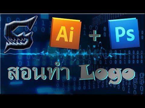 สอนทำโลโก้ด้วย [ Adobe illustrator + Adobe Photoshop ] CS5 !!!