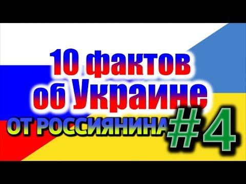 10 ФАКТОВ ОБ УКРАИНЕ ОТ РОССИЯНИНА #4 - Познавательные и прикольные видеоролики