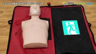 김포 아동돌봄공동체 안전교육
