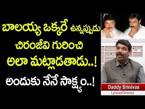 బాలయ్య ఒక్కరే ఉంటే చిరంజీవి గురించి అలా మాట్లాడతారు..! Lyricist Daddy Srinivas Exclusive Interview