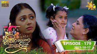 Sihina Genena Kumariye | Episode 179 | 2021-10-17 Thumbnail