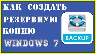 Как создать резервную копию Windows 7