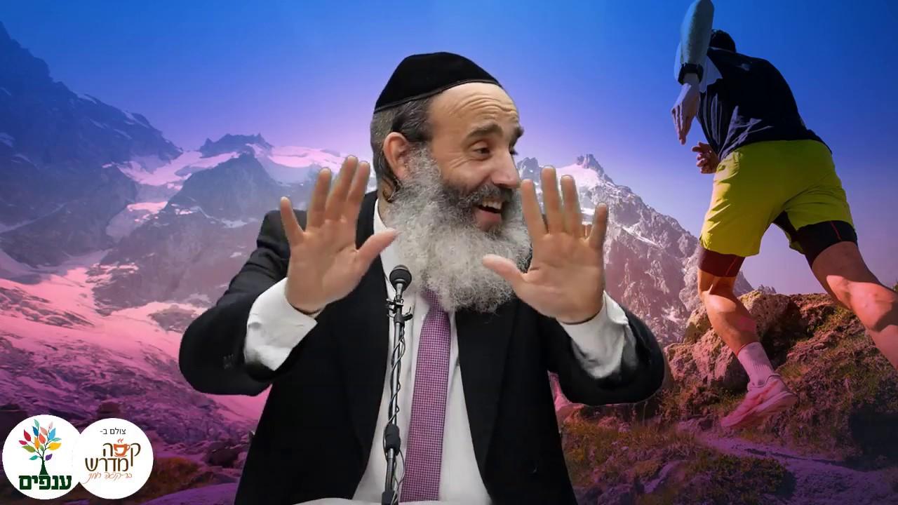המירוץ לפסגה - הרב יצחק פנגר HD - שידור חי מדהים!