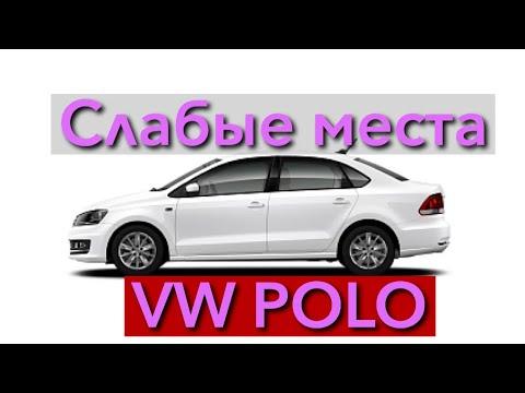 слабые места volkswagen polo седан