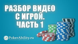 Покер обучение | Разбор видео с игрой. Часть 1