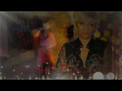Реклама от Галины Пахомовой