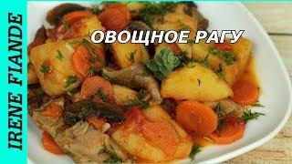 беспроигрышный вариант вкусного постного обеда или ужина.Постное овощное рагу