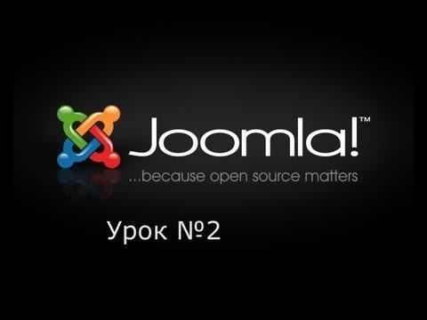 Joomla это просто №2