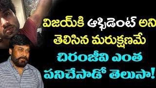 Chiranjeevi Reacts on Vijay Devarakonda Train Accident    YOYO Cine Talkies