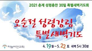 [21/05/10] 하늘비전교회 춘계 성령 충만 30일…