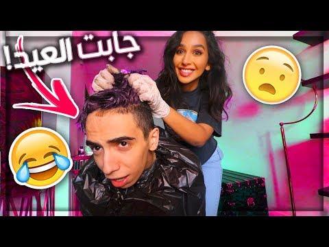 اختي هلا صبغت شعري ! ( شوفوا ايش عملت فيني !!)