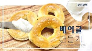 [홈베이킹] 맛있는 베이글 만들기, 크림치즈 만들기(양…