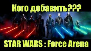 Топ-10 героев, которых все хотят увидеть в игре Звёздные Войны Арена Силы/Star Wars Force Arena