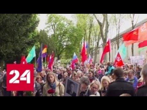 День победы отмечают в странах Европы — Россия 24