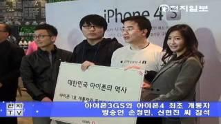 [천지TV] SKT·KT 아이폰4S 개통