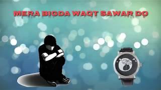 naat whatsapp status video 2018   naat whatsapp status video new   Saira bano voice