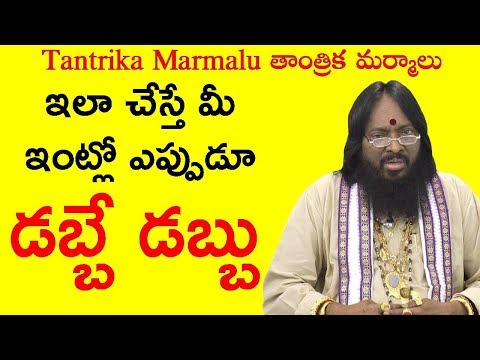 Money Tantra||How to earn money in easy way in Telugu? Tantrika Marmalu By Dr K Atchi Reddy guruji