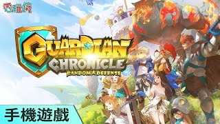 《塔塔守護者 Guardian Chronicle》手機遊戲 多人塔防遊戲 運用戰術取得勝利