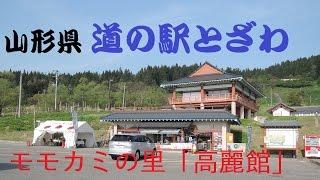 山形県内の道の駅 庄内みかわから、同道の駅とざわまでの車載動画です。...